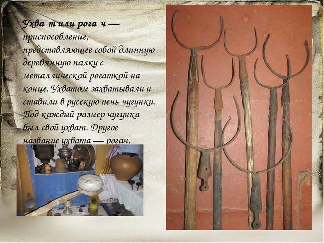 Ухва́тили рога́ч — приспособление, представляющее собой длинную деревянную п...