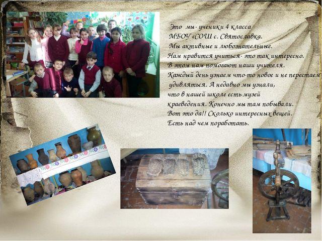 Это мы- ученики 4 класса МБОУ «СОШ с. Святославка. Мы активные и любознатель...