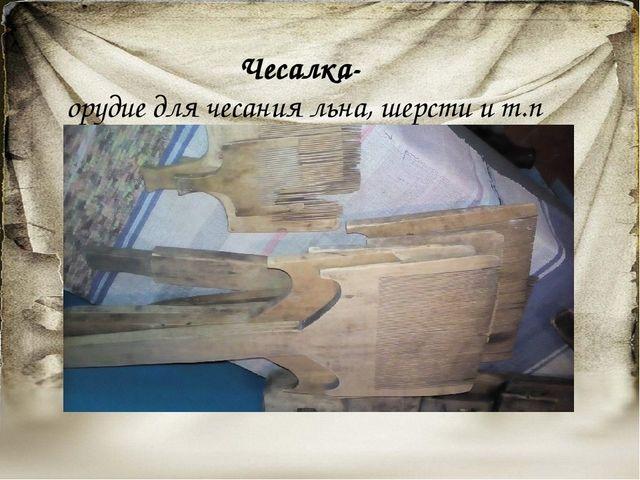 Чесалка- орудие для чесания льна, шерсти и т.п