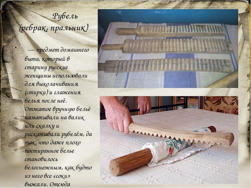 Рубель (ребрак, пральник) — предмет домашнего быта, который в старину русс...