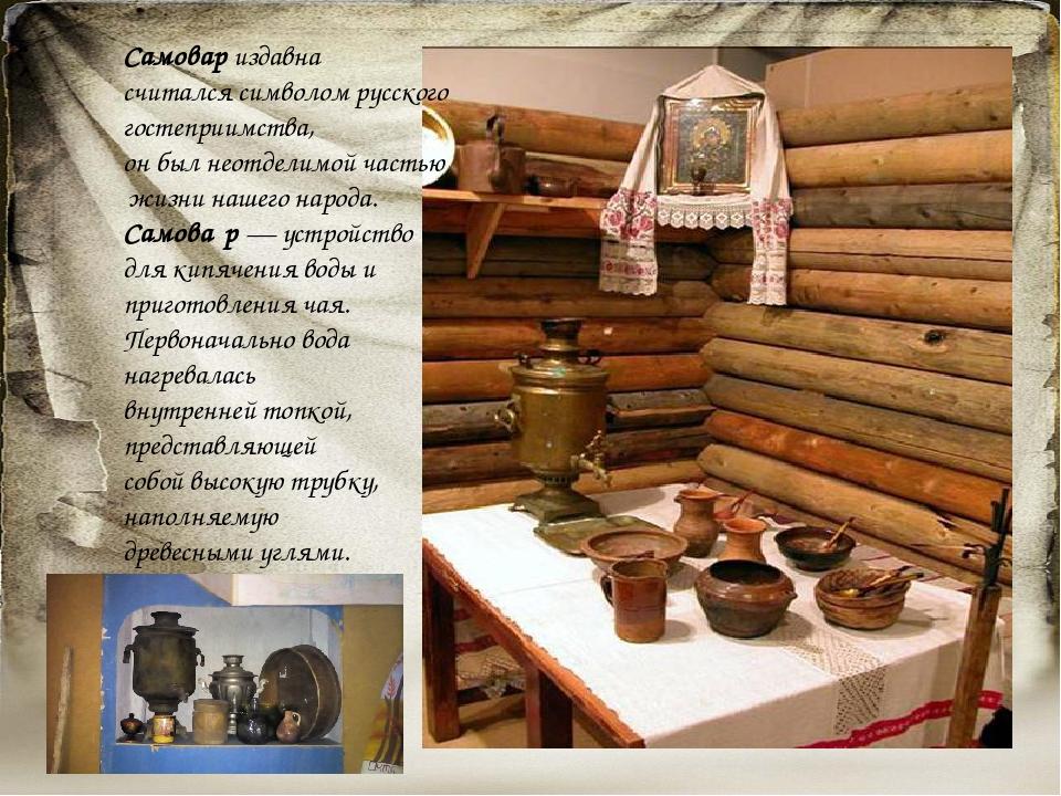 Самовариздавна считался символомрусского гостеприимства, он был неотделимой...