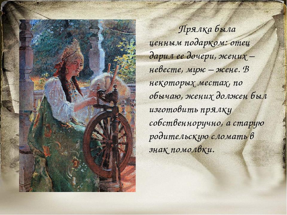 Прялка была ценным подарком: отец дарил ее дочери, жених – невесте, муж – же...