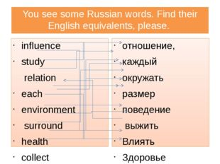 You see some Russian words.Find their English equivalents, please. influenc