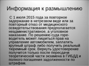 Информация к размышлению С 1 июля 2015 года за повторное задержание в нетрезв