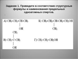 Задание 1. Приведите в соответствие структурные формулы и наименования предел