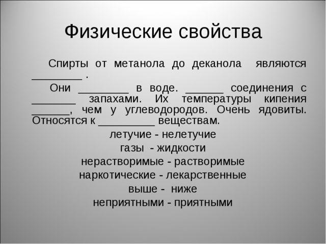 Физические свойства Спирты от метанола до деканола являются ________ . Они __...