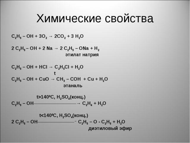 Химические свойства C2H5 – OH + 3O2 → 2CO2 + 3 H2O  2 С2Н5 – ОН + 2 Na → 2 C...