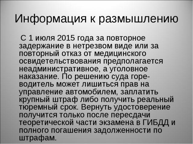 Информация к размышлению С 1 июля 2015 года за повторное задержание в нетрезв...
