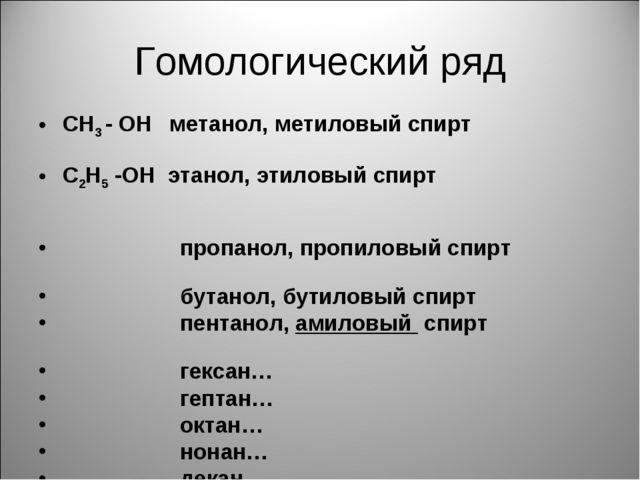 Гомологический ряд СН3 - ОН метанол, метиловый спирт С2Н5 -ОН этанол, этиловы...