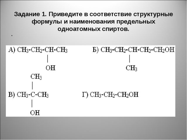 Задание 1. Приведите в соответствие структурные формулы и наименования предел...