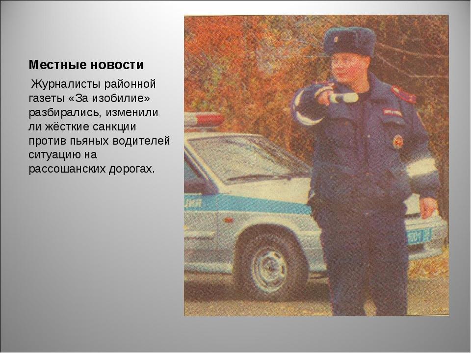 Местные новости Журналисты районной газеты «За изобилие» разбирались, изменил...
