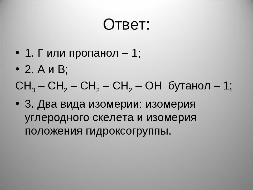 Ответ: 1. Г или пропанол – 1; 2. А и В; СН3 – СН2 – СН2 – СН2 – ОН бутанол –...