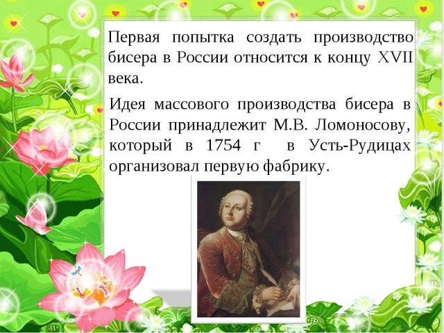 Первая попытка создать производство бисера в России относится к концу XVII ве...