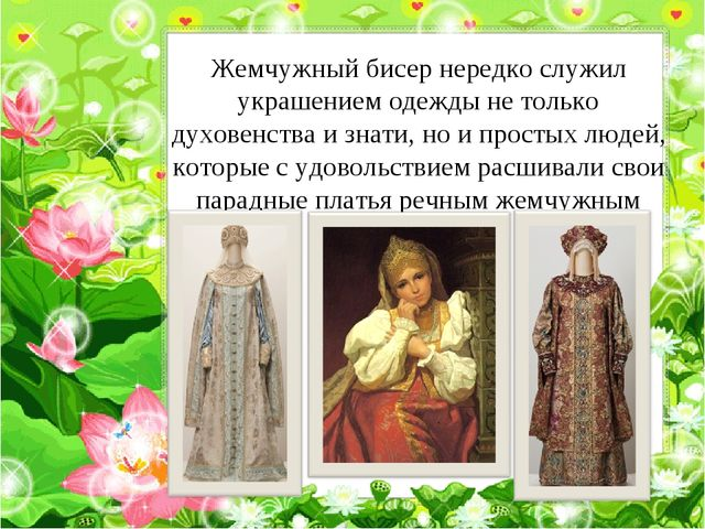 Жемчужный бисер нередко служил украшением одежды не только духовенства и знат...