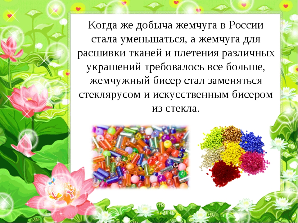 Когда же добыча жемчуга в России стала уменьшаться, а жемчуга для расшивки тк...