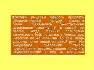 """Все-таки рыцарям удалось прорвать оборонительные порядки русского """"чела"""". Зав"""