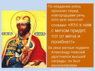 По преданию князь произнес перед новгородцами речь, кото-рую закончил словами