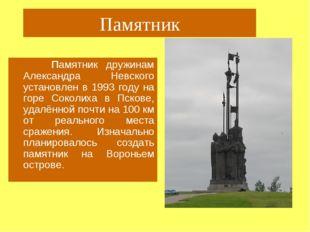 Памятник Памятник дружинам Александра Невского установлен в 1993 году на горе