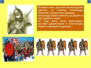 Великий князь Ярослав Всеволодович прислал на помощь Александру Невскому сузд