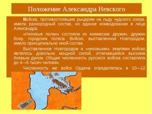 Положение Александра Невского Войска, противостоявшие рыцарям на льду чудског
