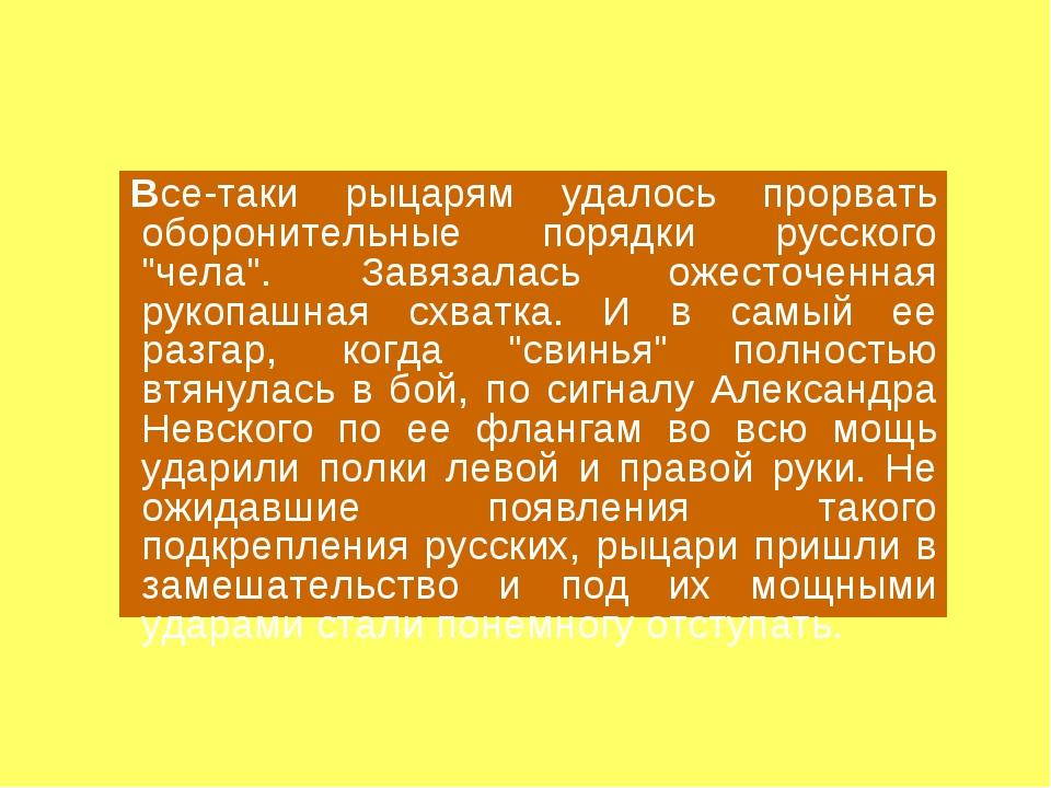 """Все-таки рыцарям удалось прорвать оборонительные порядки русского """"чела"""". Зав..."""