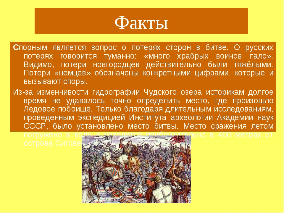 Факты Спорным является вопрос о потерях сторон в битве. О русских потерях гов...