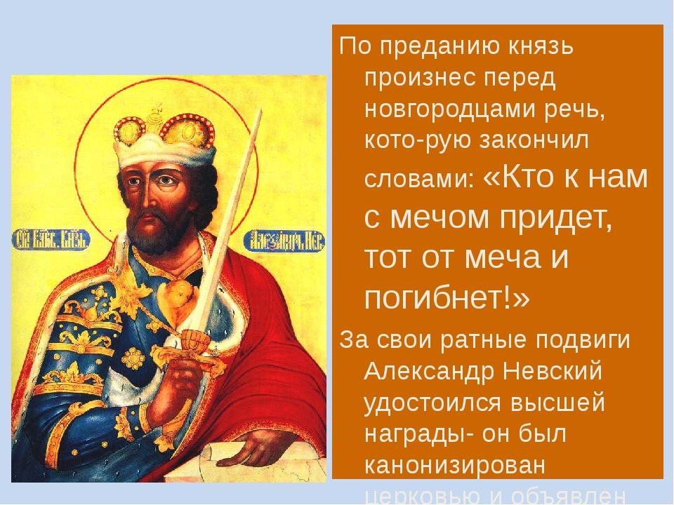 По преданию князь произнес перед новгородцами речь, кото-рую закончил словами...