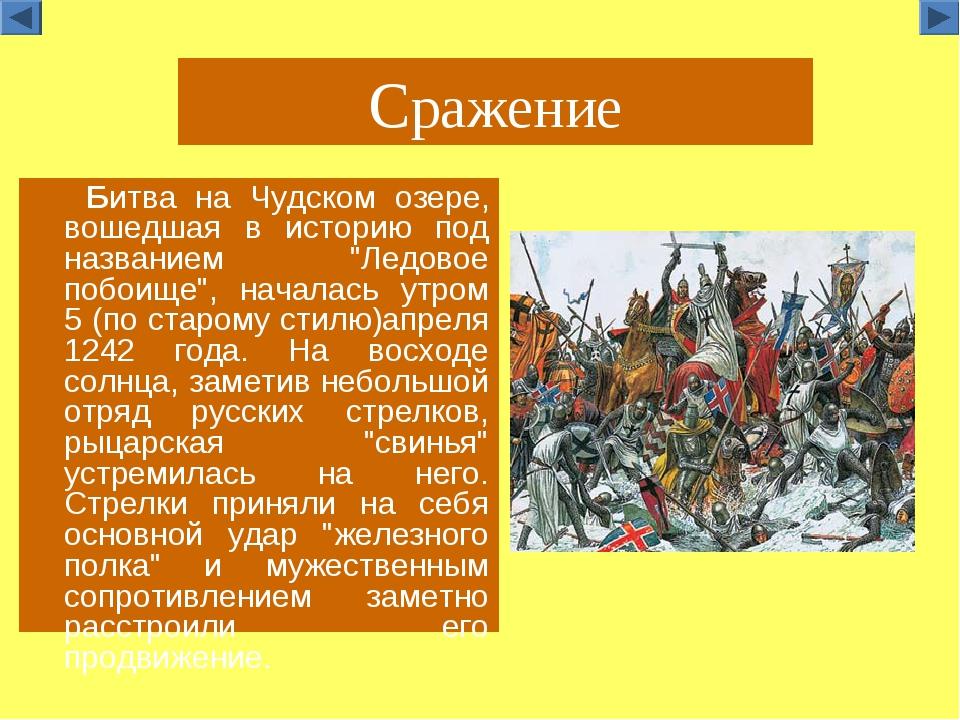 """Сражение Битва на Чудском озере, вошедшая в историю под названием """"Ледовое по..."""