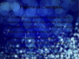 Работа со словарем. С помощью «Толкового словаря русского языка» С.И.Ожегова