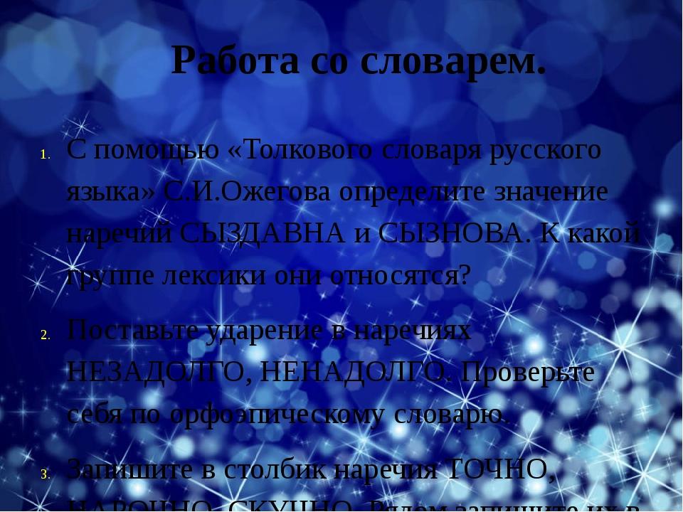Работа со словарем. С помощью «Толкового словаря русского языка» С.И.Ожегова...
