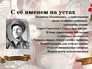 С её именем на устах Людмила Павличенко - единственная среди женщин-снайперо