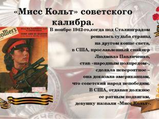 «Мисс Кольт» советского калибра. В ноябре 1942-го,когда под Сталинградом реша