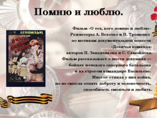 Помню и люблю. Фильм «О тех, кого помню и люблю» Режиссеры А. Вехотко и Н. Тр