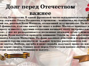 Долг перед Отечеством важнее 1944 год, Белоруссия. В одной фронтовой части ок