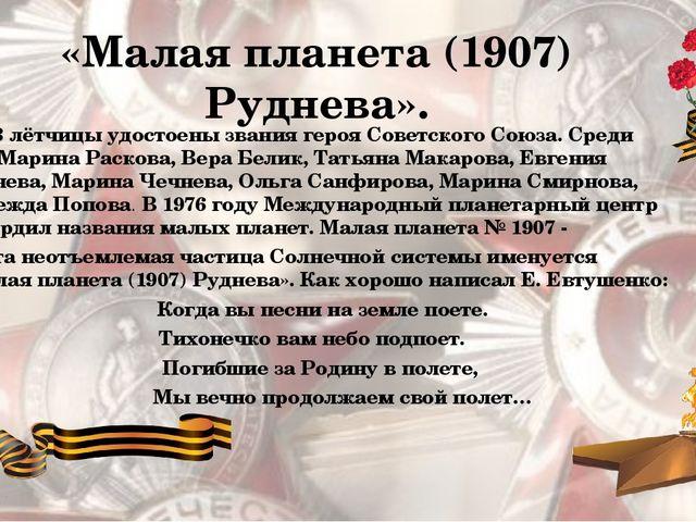«Малая планета (1907) Руднева». 23 лётчицы удостоены звания героя Советского...