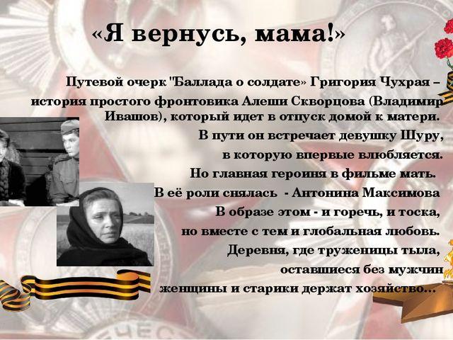 """«Я вернусь, мама!» Путевой очерк """"Баллада о солдате» Григория Чухрая – истори..."""