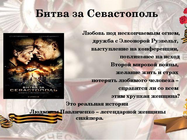 Битва за Севастополь Любовь под нескончаемым огнем, дружба с Элеонорой Рузвел...