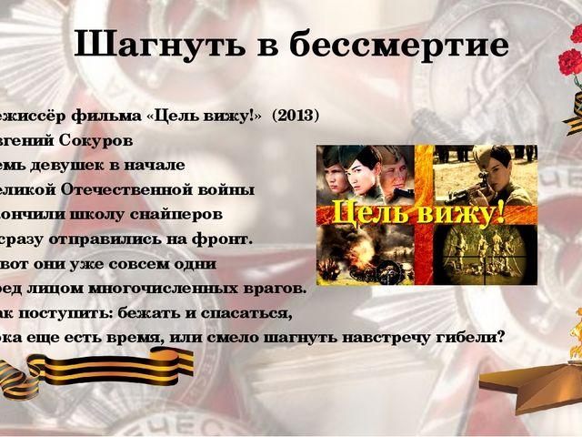 Шагнуть в бессмертие Режиссёр фильма «Цель вижу!» (2013) Евгений Сокуров Семь...