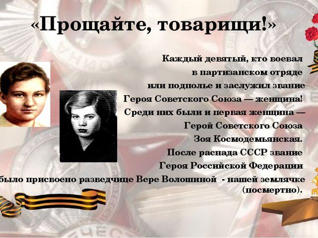 «Прощайте, товарищи!» Каждый девятый, кто воевал в партизанском отряде или по...