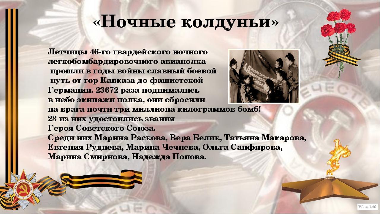 «Ночные колдуньи» Летчицы 46-го гвардейского ночного легкобомбардировочного а...