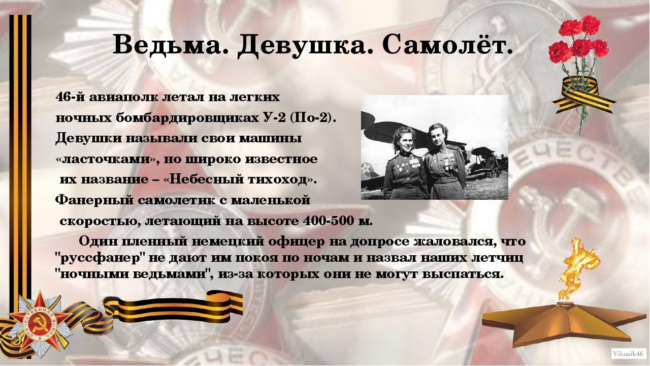 Ведьма. Девушка. Самолёт. 46-й авиаполк летал на легких ночных бомбардировщик...