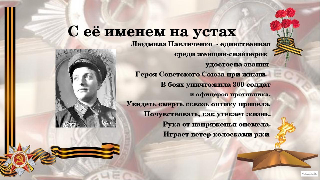 С её именем на устах Людмила Павличенко - единственная среди женщин-снайперо...