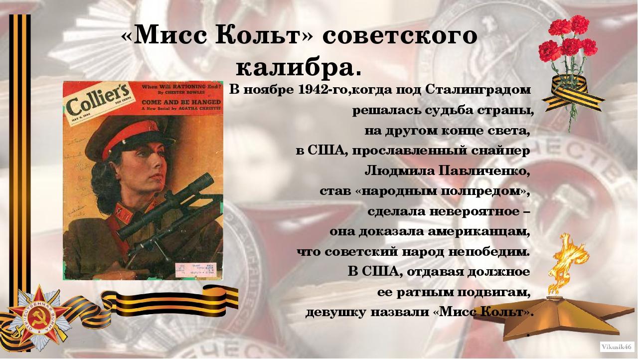 «Мисс Кольт» советского калибра. В ноябре 1942-го,когда под Сталинградом реша...
