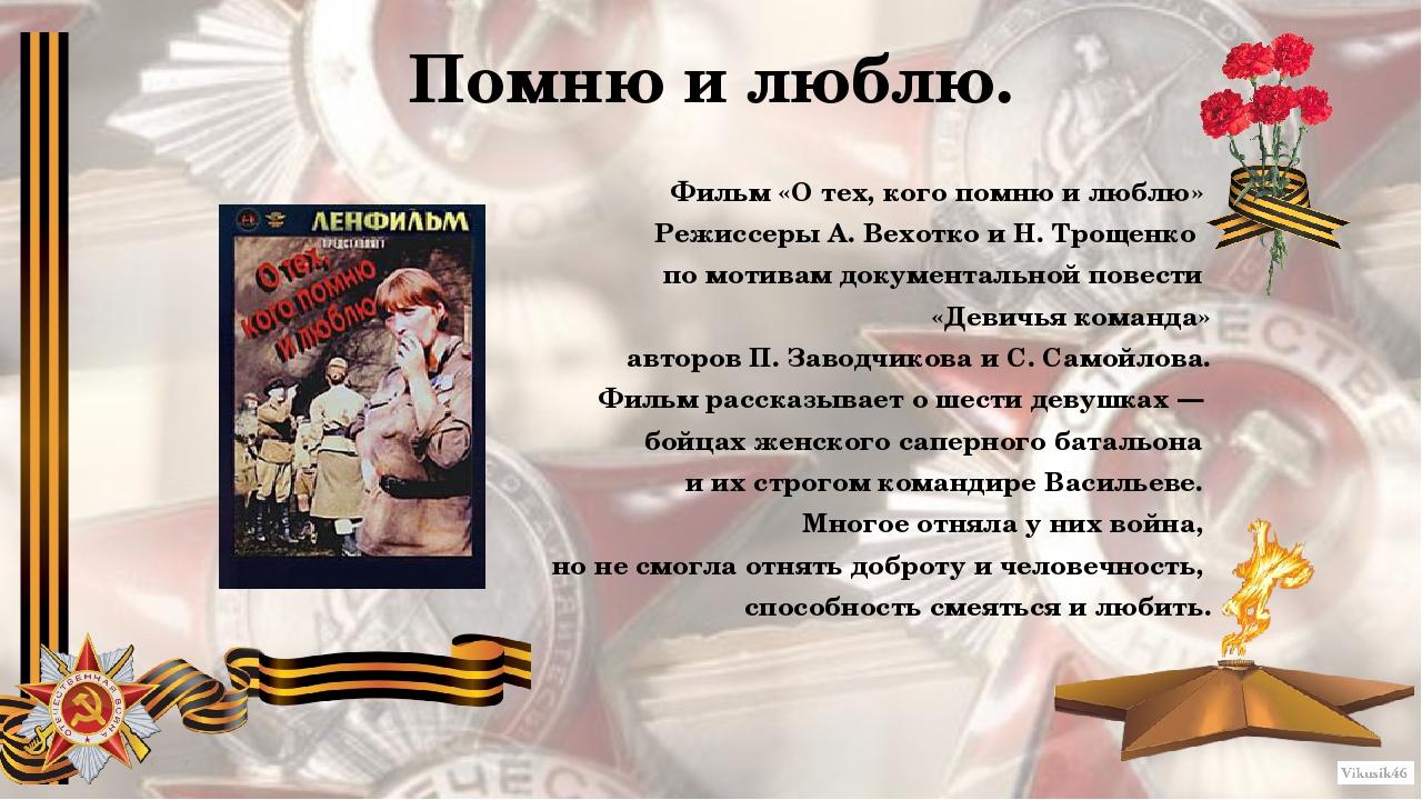 Помню и люблю. Фильм «О тех, кого помню и люблю» Режиссеры А. Вехотко и Н. Тр...