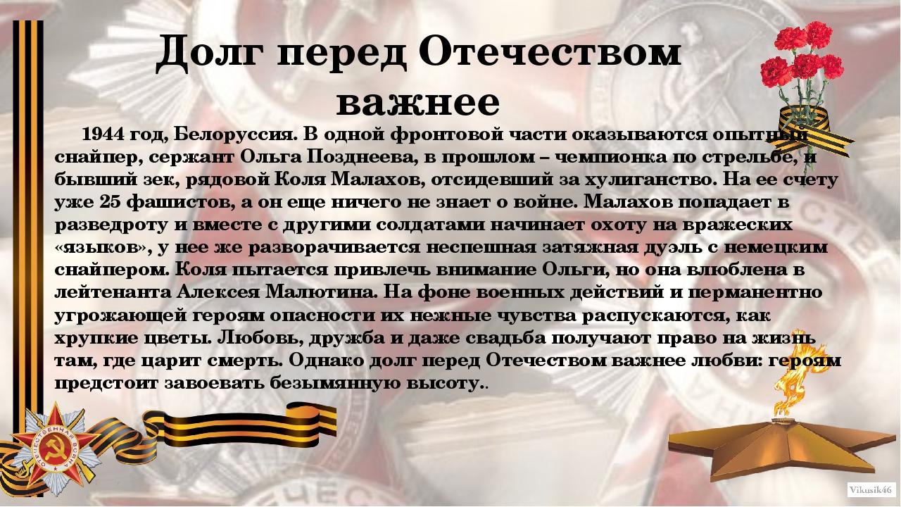 Долг перед Отечеством важнее 1944 год, Белоруссия. В одной фронтовой части ок...