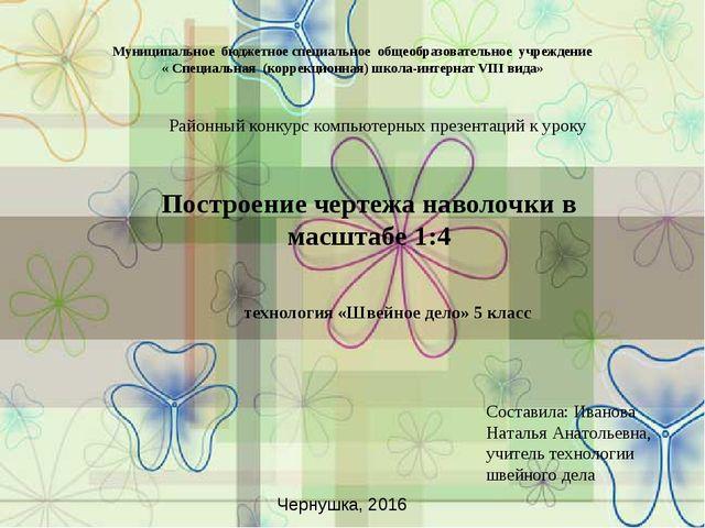 Муниципальное бюджетное специальное общеобразовательное учреждение « Специаль...
