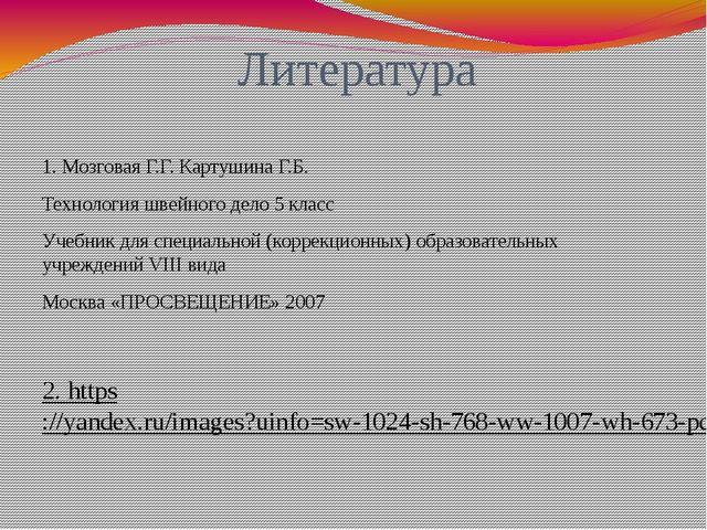 Литература 1. Мозговая Г.Г. Картушина Г.Б. Технология швейного дело 5 класс У...