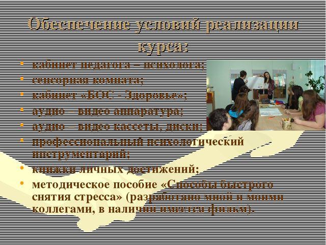 Обеспечение условий реализации курса: кабинет педагога – психолога; сенсорная...