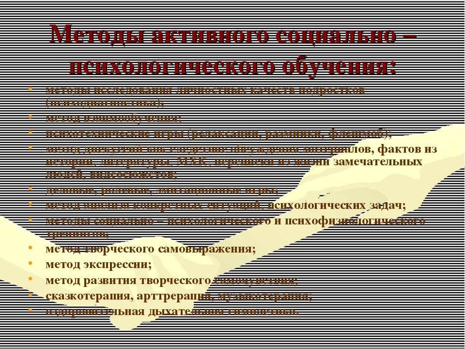 Методы активного социально – психологического обучения: методы исследования л...