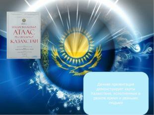 Данная презентация демонстрирует карты Казахстана, исполненные в разное время